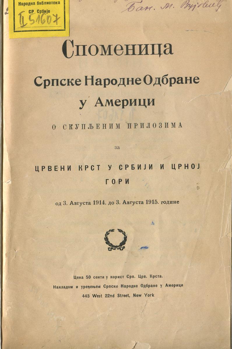 Споменица СНО о скупљеним прилозима