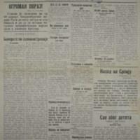 Звоно (17.09.1915)