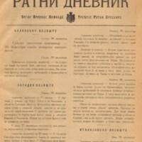 Ратни дневник (30.12.1917)