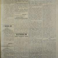 Глас Црногорца (18.12.1918)