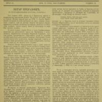 Забавник (15.06.1918)