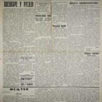 Новости (09.07.1914)