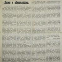 Слобода (11.11.1918)