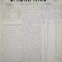 Српски глас (15.09.1918)