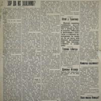 Мали журнал (09.05.1915)