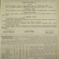 Трговински гласник (10.07.1914)