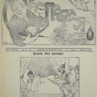 Спадало (26.07.1915)