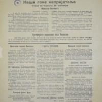Bелика Србија (02.12.1914)