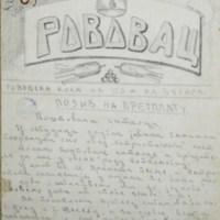 Рововац [02.12.1916]