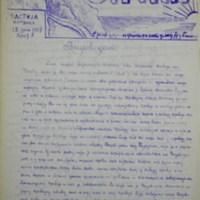 Српски орлић (15.06.1917)