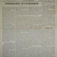 Уједињење (04.10.1918)