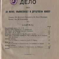 Дело : лист за науку, књижевност и друштвени живот
