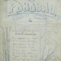 Рововац (25.12.1916)