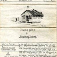 Пулс (10.09.1916)