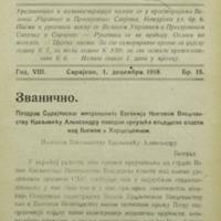 Вјесник (01.12.1918)