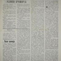 Телеграм Вечерњих новости (01.11.1918)