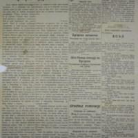 Српска застава (09.09.1915)