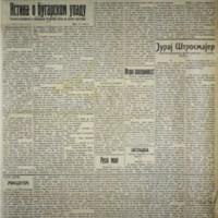 Пијемонт (28.03.1915)
