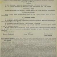 Трговински гласник (11.07.1914)