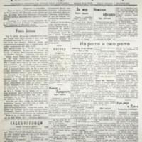 Гласник (08.09.1915)