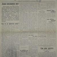 Звоно (20.09.1915)