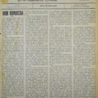 Самоуправа (31.12.1918)