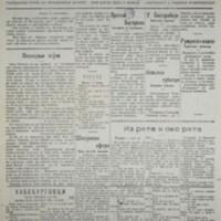 Гласник (09.09.1915)