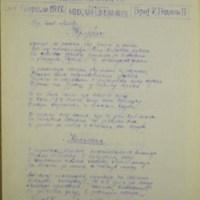 Скерлић (01.04.1917)
