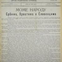 Самоуправа (25.12.1918)