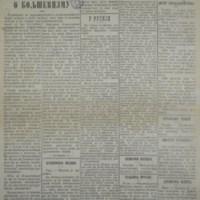 Српски гласник (27.12.1918)