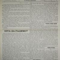 Уједињење (26.09.1918)