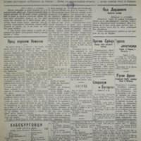 Гласник (07.09.1915)
