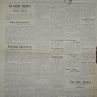 Звоно (22.09.1915)