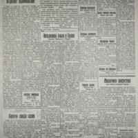 Правда (31.12.1914)
