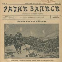 Ратни записи : илустровани часопис (24.05.1915)