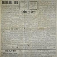 Новости (12.07.1914)