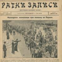 Ратни записи : илустровани часопис (10.05.1915)