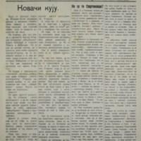 Слобода (29.11.1918)