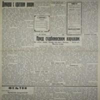 Новости (10.07.1914)