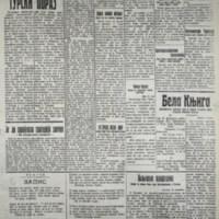 Правда (27.12.1914)