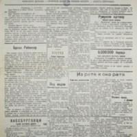 Гласник (05.09.1915)