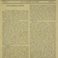 Забавник (15.09.1918)