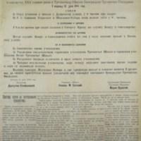 Трговински гласник (13.07.1914)