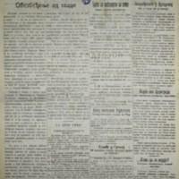 Радничке новине (08.07.1915)