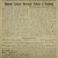 Слобода (06.11.1918)