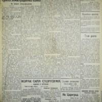 Српски југ (26.07.1915)