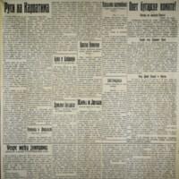 Пијемонт (30.03.1915)