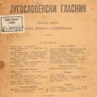 Југословенски гласник (01.08.1915)