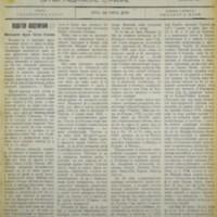 Самоуправа (28.12.1918)