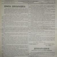 Уједињење (07.11.1918)